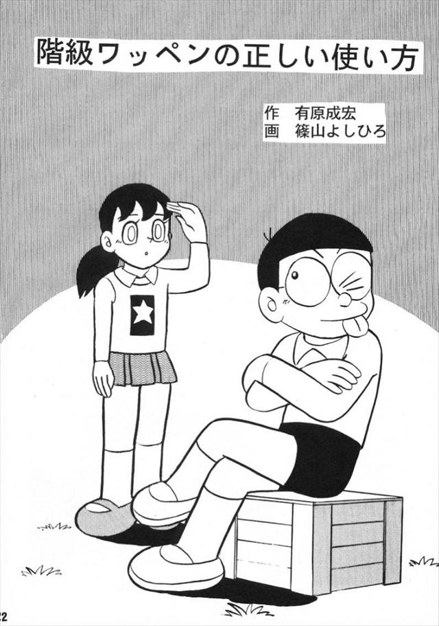 ドラえもんのエロ漫画の素人エロ画像-203