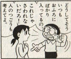 ドラえもんのエロ漫画の素人エロ画像-232