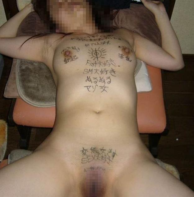 落書きされてサれてるドM痴女の素人エロ画像20