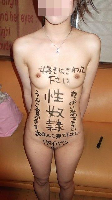 落書きされてサれてるドM痴女の素人エロ画像10