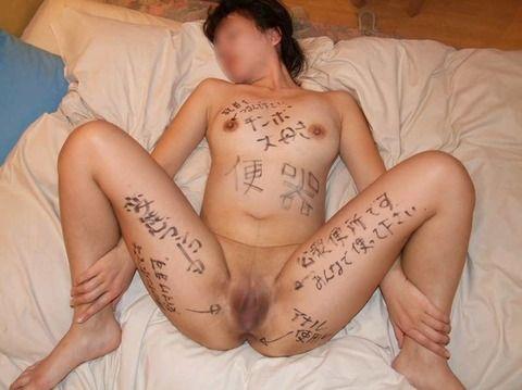 カラダに落書きしないと気が済まないド変態M女の素人エロ画像8
