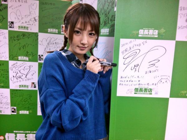 AV女優のサイン会のエロ画像276-12