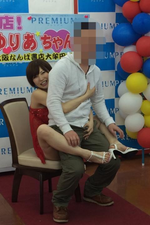 AV女優のサイン会のエロ画像227-8