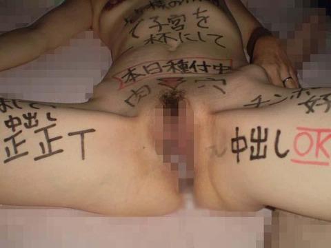 肉便器・性奴隷などカラダに落書きされて感じる変態素人女性のエロ画像021